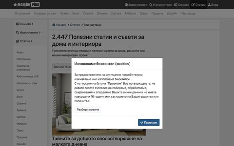 Screenshot of Blog maistorplus.com - Полезни статии и съвети за дома и интериора   MaistorPlus - captured Dec. 30, 2019