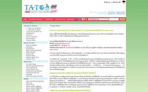 Screenshot of Privacy Page ta-to.com - TA-TO.com  ตาโตคอนแทคเลนส์ Fifa 15 coins1 คอนแทคเลนส์ราคาถูก คอนแทคเลนส์รายเดือน คอนแทคเลนส์รายวัน คอนแà - captured Oct. 7, 2014