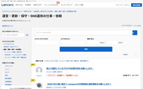 Screenshot of Team Page lancers.jp - 【2,900件】 運営・更新・保守・SNS運用の仕事・依頼 【ランサーズ】 - captured April 25, 2018