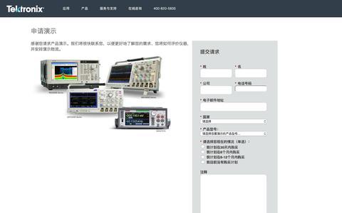 Screenshot of Landing Page tek.com - 申请演示   Tektronix - captured Aug. 15, 2016