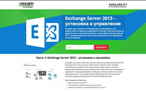 Screenshot of Landing Page veeam.com - Онлайн курс – установка и настройка Exchange Server 2013 - captured March 22, 2016