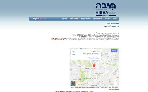 Screenshot of FAQ Page hibba.org - שאלות נפוצות | חיבה - captured Nov. 8, 2016