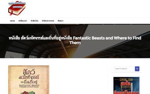 หนังสือ สัตว์มหัศจรรย์และถิ่นที่อยู่หนังสือ Fantastic Beasts and Where to Find Them – รวบรวมผลงานของนักเขียนนิยายชื่อดังที่ถูกค้นหามากที่สุด