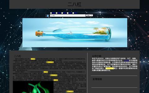 Screenshot of Home Page guciled.com - 二八杠-真人二八杠-欢迎加入马可波罗的娱乐世界 - captured June 22, 2017
