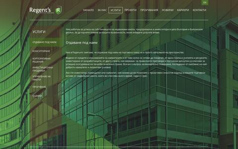 Screenshot of Services Page regents.bg - Услуги - Regents - captured Oct. 26, 2014