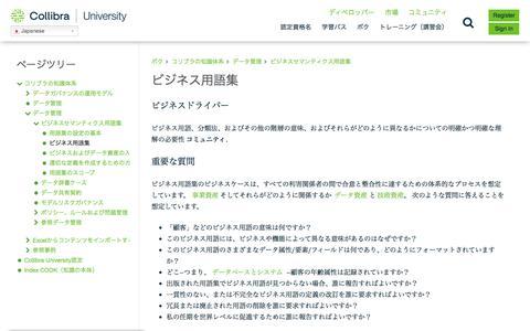 Screenshot of Case Studies Page collibra.com - ビジネス用語集– Collibra University - captured Feb. 12, 2020