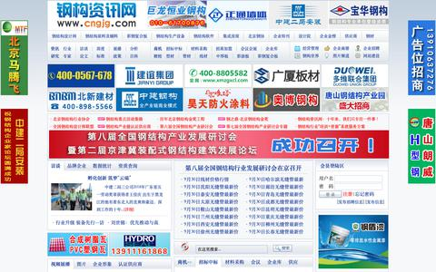 Screenshot of Home Page Site Map Page cngjg.com - 钢结构资讯网_钢结构行业全产业链知名网络门户 - captured Oct. 6, 2018