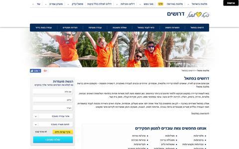Screenshot of Jobs Page fattal.co.il - דרושים בפתאל – עבודה במלונות פתאל - captured Sept. 22, 2018