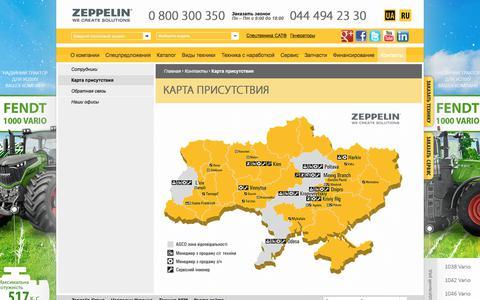 Screenshot of Maps & Directions Page zeppelin-agro.com.ua - Карта присутствия – Цеппелин-Агро на территории Украины. - captured Feb. 7, 2018
