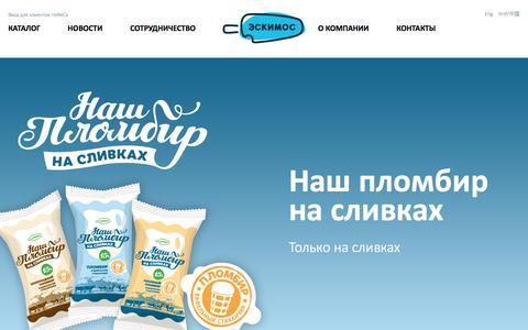 Screenshot of Home Page eskimos.su - Компания Эскимос - Производство мороженого, продажа мороженого. Томск - captured March 9, 2017