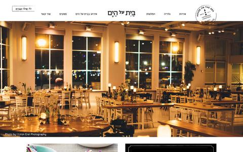Screenshot of Home Page housea.co.il - בית על הים | חתונה בתל אביב - captured March 16, 2016