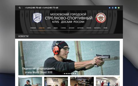 Screenshot of Press Page mgssk.ru - Московский городской стрелково-спортивный клуб - Новости - captured Nov. 2, 2014