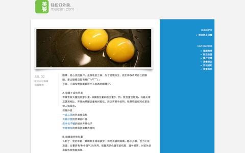 Screenshot of Blog meican.com - 美餐 bistro - captured Sept. 16, 2014