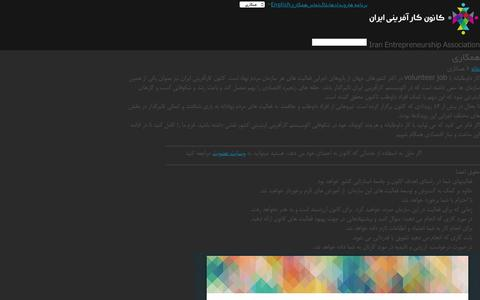 Screenshot of Jobs Page iranea.com - همکاری | کانون کارآفرینی ایران - captured Feb. 5, 2016