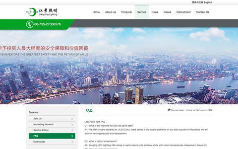 Screenshot of FAQ Page szjiangjing.com - FAQ Professional LED Manufacturer & Exporter-shenzhen jiangjing lighting Co.,Ltd. - captured Oct. 15, 2017