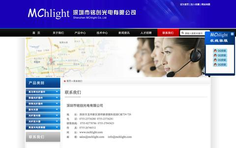 Screenshot of Contact Page mchlight.com - 联系我们_深圳市铭创光电有限公司 - captured Feb. 4, 2016