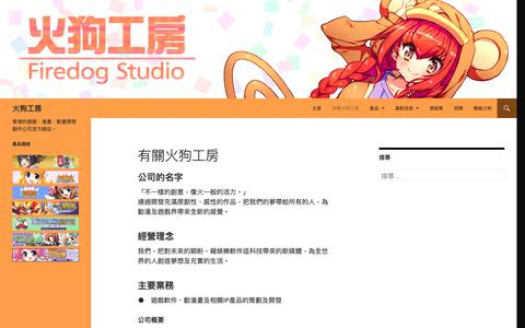 Screenshot of About Page firedogstudio.com - 有關火狗工房 - 火狗工房 - captured Oct. 10, 2018