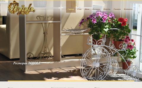 Screenshot of Home Page bojole.com.ua - BOJOLE | Официальный сайт ресторана - captured Oct. 11, 2015