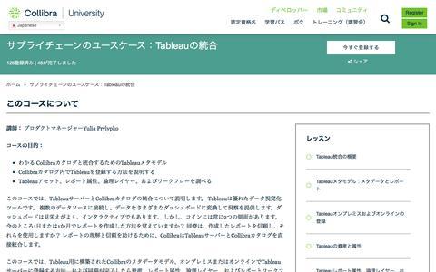 Screenshot of Case Studies Page collibra.com - サプライチェーンのユースケース:Tableauの統合  コッリブラ大学 - captured Feb. 12, 2020