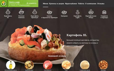 Screenshot of Menu Page kartoshka.com - меню крошка картошка | Крошка Картошка - captured Oct. 16, 2018