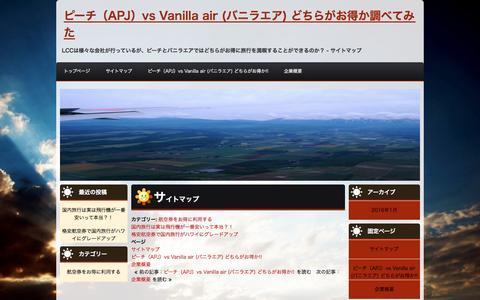 Screenshot of Site Map Page memorypharma.com - サイトマップ | ピーチ(APJ)vs Vanilla air (バニラエア) どちらがお得か調べてみた - captured Dec. 6, 2016