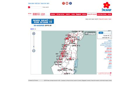 Screenshot of Maps & Directions Page sonol.co.il - סונול - captured Sept. 30, 2014
