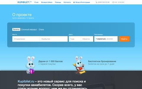 Screenshot of About Page kupibilet.ru - Купить ДЕШЕВЫЕ АВИАБИЛЕТЫ Онлайн. Продажа билетов на самолет | KupiBilet.ru - captured Sept. 1, 2016
