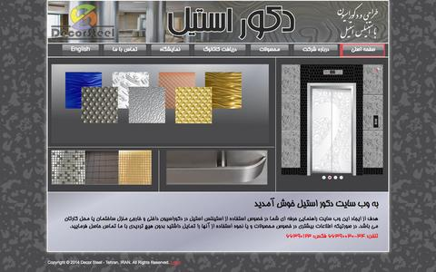 Screenshot of Home Page decor-steel.com - دکور استیل | طراحی دکوراسیون با استینلس استیل - captured Sept. 30, 2014