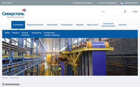 Screenshot of About Page severstal.com - Северсталь - О компании - captured Sept. 23, 2018