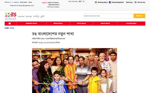 Screenshot of Press Page rang-bd.com - Rang Bangladesh | Leading Fashion House of Bangladesh news - captured Sept. 4, 2016