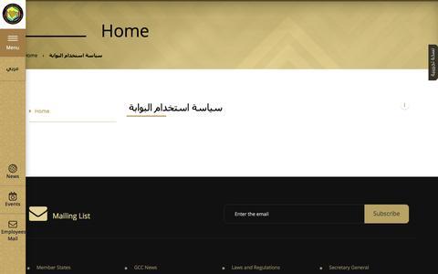 Screenshot of Terms Page gcc-sg.org - سياسة استخدام البوابة - captured Dec. 2, 2016