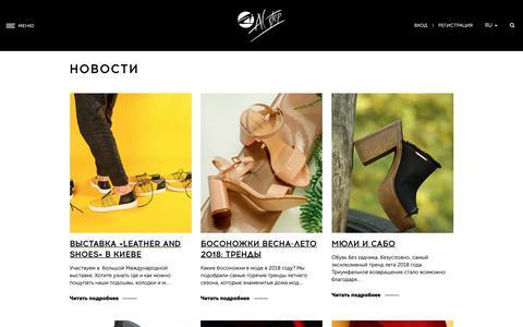 Screenshot of Press Page ac-step.com - Новости - captured Nov. 6, 2018