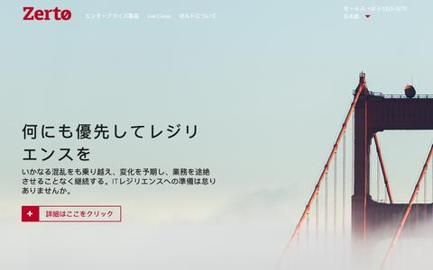 Zerto仮想レプリケーション| ITの回復力は災害復旧に発展しています