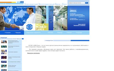 Screenshot of Team Page nevz.ru - РУКОВОДИТЕЛИ - captured Oct. 7, 2014