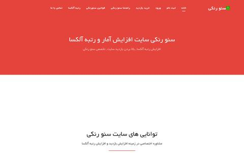 Screenshot of Home Page seoranki.com - سایت افزایش آمار و افزایش رتبه آلکسا - captured Sept. 23, 2014