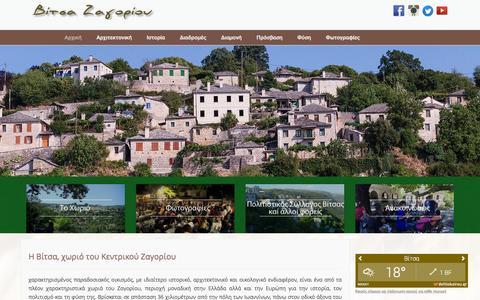 Screenshot of Home Page vitsa.gr - Vitsa | Βίτσα κεντρικό Ζαγόρι - captured April 17, 2016