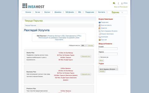 Screenshot of Signup Page ineahost.com - Текуща Поръчка  - Уеб Хостинг    Хостинг от ИнеаХост - captured Sept. 23, 2014