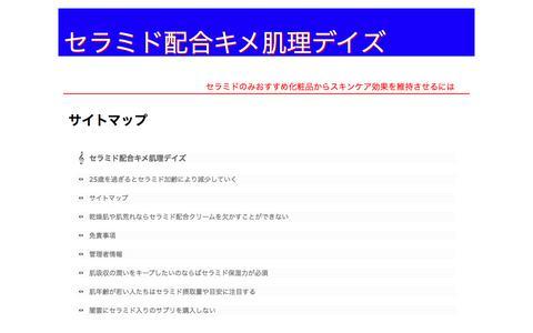 Screenshot of Site Map Page handmademobile.com - サイトマップ   セラミド配合キメ肌理デイズ - captured July 12, 2018