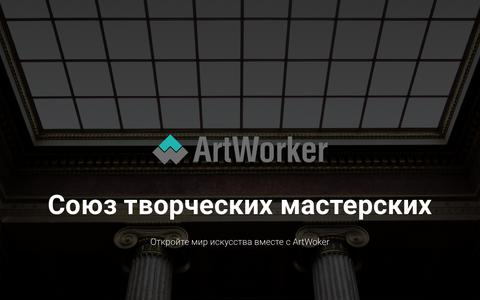Screenshot of Home Page artworker.pro - Официальный сайт ArtWorker Group - captured Oct. 4, 2018