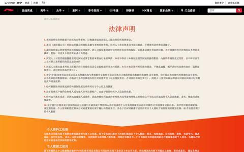 Screenshot of Terms Page lining.com - 法律声明-李宁官方网站 - captured Nov. 7, 2016