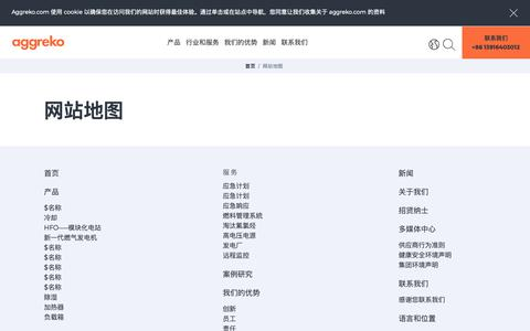 Screenshot of Site Map Page aggreko.com - 网站地图 | Aggreko - captured Oct. 21, 2018