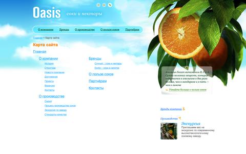 Screenshot of Maps & Directions Page juicy.by - Oasis - соки и нектары :: Карта сайта - captured Oct. 5, 2014
