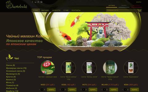 Screenshot of Home Page teashop.asia - Чайный магазин Kotobuki | Японское качество по японским ценам - captured March 9, 2017