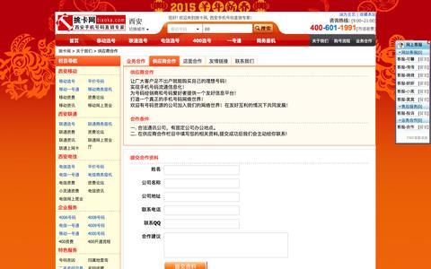 Screenshot of Signup Page tiaoka.com - 供应商合作,挑卡网-西安手机号码直销专家 - captured Jan. 19, 2016