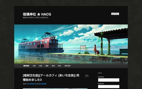 Screenshot of Press Page Site Map Page llss.me - 琉璃神社 ★ HACG | 最新的ACG资讯 分享同人动漫的快乐 - captured June 22, 2017