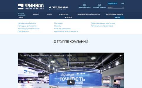 Screenshot of About Page finval.ru - О группе компаний | ГК Финвал - captured April 9, 2017