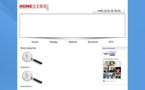 Screenshot of Maps & Directions Page homeline.kg - Зона покрытия | HOMELINE.KG - captured Nov. 4, 2014