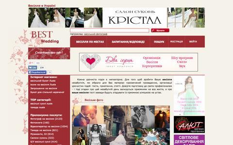 Screenshot of Home Page best-wedding.com.ua - Портал про весілля | Весілля Львів, Тернопіль, Київ | Каталог весільних послуг - captured Sept. 19, 2014
