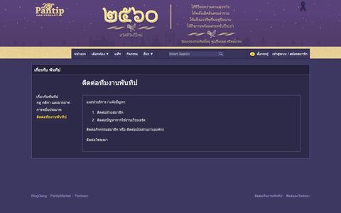 Screenshot of Contact Page pantip.com - Pantip - ติดต่อทีมงาน - captured Jan. 2, 2017