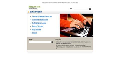 Screenshot of Home Page 88count.com captured Dec. 7, 2018